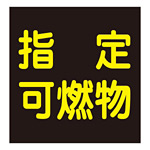 LP高圧ガス関係標識板 車両警戒標識 ステッカータイプ 300角 表示:指定可燃物 (044009)
