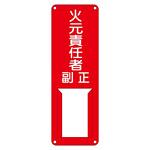 氏名標識 (スチールタイプ) 300×100×0.5mm 表記:火元責任者 正・副 (045002)