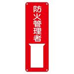 氏名標識 (スチールタイプ) 300×100×0.5mm 表記:防火管理者 (045005)
