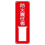 氏名標識 (スチールタイプ) 300×100×0.5mm 表記:防火責任者 (045006)