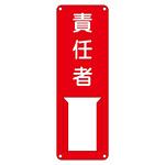 氏名標識 (スチールタイプ) 300×100×0.5mm 表記:責任者 (045008)