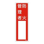 氏名標識 (樹脂タイプ) 300×100×1mm 表記:防火管理者 (046502)
