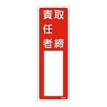 氏名標識 (樹脂タイプ) 300×100×1mm 表記:取締責任者 (046506)
