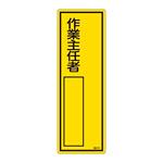 氏名標識 (樹脂タイプ) 300×100×1mm 表記:作業主任者 (046513)