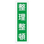 ステッカー標識 縦型 360×90mm 10枚1組 表示:整理整頓 (047015)