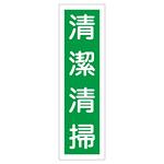 ステッカー標識 縦型 360×90mm 10枚1組 表示:清潔清掃 (047016)