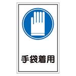 ユポステッカー標識 200×120mm 10枚1組 表示:手袋着用 (047042)