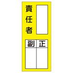 氏名標識 (ステッカータイプ) 200×80mm 10枚入 表記:責任者 (047072)