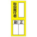 氏名標識 (ステッカータイプ) 200×80mm 10枚入 表記:取扱責任者 (047076)