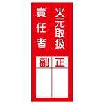 氏名標識 (ステッカータイプ) 200×80mm 10枚入 表記:火元取扱責任者 (047077)