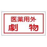 劇・毒物ステッカー 70×135mm 10枚1組 表示:医薬用外劇物 (047080)