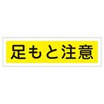 ステッカー標識 横型 90×360mm 10枚1組 表示:足もと注意 (047116)