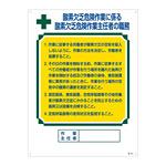作業主任者の職務標識 600×450×1mm 表記:酸素欠乏危険作業に係る・・ (049501)