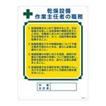 作業主任者の職務標識 600×450×1mm 表記:乾燥設備 作業主任者の職務 (049504)
