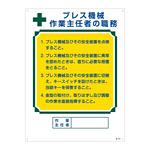 作業主任者の職務標識 600×450×1mm 表記:プレス機械・・ (049505)