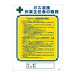作業主任者の職務標識 600×450×1mm 表記:ガス溶接 作業主任者の職務(アセチレン) (049508)