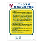 作業主任者の職務標識 600×450×1mm 表記:エックス線・・ (049510)