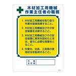 作業主任者の職務標識 600×450×1mm 表記:木材加工用機械・・ (049514)