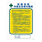 作業主任者の職務標識 600×450×1mm 表記:有機溶剤 作業主任者の職務 (049516)