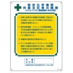 作業主任者の職務標識 600×450×1mm 表記:特定化学物質(エチルベンゼン塗装業務・・) (049519)