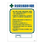 資格者の職務標識 600×450×1mm 表記:安全衛生推進者の職務 (049602)