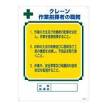 資格者の職務標識 600×450×1mm 表記:クレーン 作業指揮者の職務 (049604)