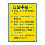 管理標識 600×450×1mm 表記:安全+第一 (050101)