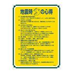 管理標識 600×450×1mm 表記:地震時の心得 (050103)