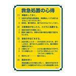 管理標識 600×450×1mm 表記:救急処置の心得 (050104)