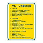 管理標識 600×450×1mm 表記:クレーン作業の心得 (050105)
