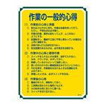 管理標識 600×450×1mm 表記:作業の一般的心得 (050106)