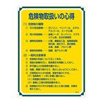 管理標識 600×450×1mm 表記:危険物取扱いの心得 (050107)