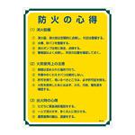 管理標識 600×450×1mm 表記:防火の心得 (050109)