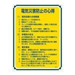 管理標識 600×450×1mm 表記:電気災害防止の心得 (050110)