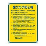 管理標識 600×450×1mm 表記:酸欠の予防心得 (050111)
