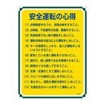 管理標識 600×450×1mm 表記:安全運転の心得 (050112)