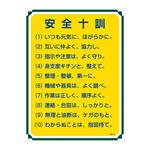 管理標識 600×450×1mm 表記:安全十訓 (050113)