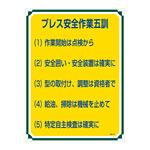 管理標識 600×450×1mm 表記:プレス安全作業五訓 (050115)