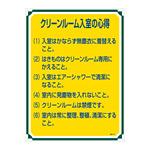 管理標識 600×450×1mm 表記:クリーンルーム入室の心得 (050116)