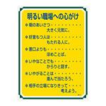管理標識 600×450×1mm 表記:明るい職場への心がけ (050117)