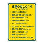 管理標識 600×450×1mm 表記:仕事のあとの10チェックポイント (050118)