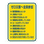 管理標識 600×450×1mm 表記:ゼロ災害へ全員参加 (050119)