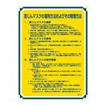 管理標識 600×450×1mm 表記:防じんマスクの着用方法・・ (050121)