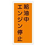 禁止標識 硬質エンビ 縦書き 600×300×1mm 表示:給油中エンジン停止 (052003)
