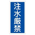 危険物標識板 禁止標識 硬質エンビ 縦書き 600×300×1mm 注水厳禁 (052051)