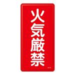 禁止標識 スチール明治山 縦書き 600×300×0.4mm 表示:火気厳禁 (053101)