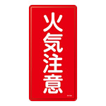 禁止標識 スチール明治山 縦書き 600×300×0.4mm 表示:火気注意 (053102)