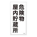 危険物標識 スチール明治山 縦書き 600×300×0.4mm 表示:危険物屋内貯蔵所 (053106)