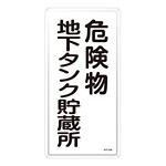 危険物標識 スチール明治山 縦書き 600×300×0.4mm 表示:危険物地下タンク貯蔵所 (053110)