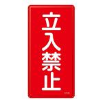 禁止標識 スチール明治山 縦書き 600×300×0.4mm 表示:立入禁止 (053118)